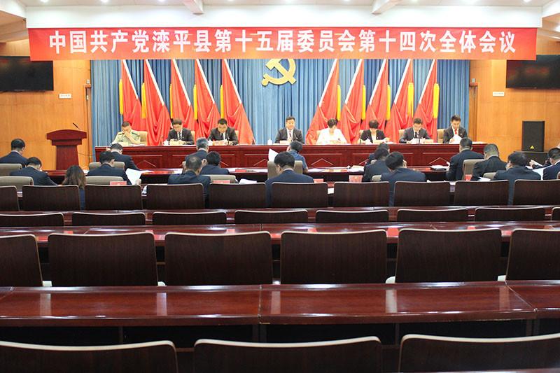 中国共产党滦平县第十五届委员会召开第十四次全体会议.jpg