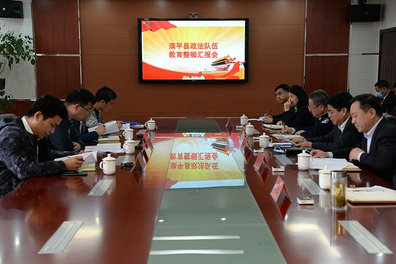 省政法队伍教育整顿第二指导组来滦指导工作.jpg