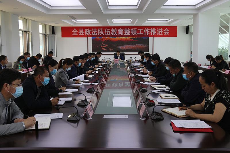 我县召开政法队伍教育整顿工作推进会议.jpg